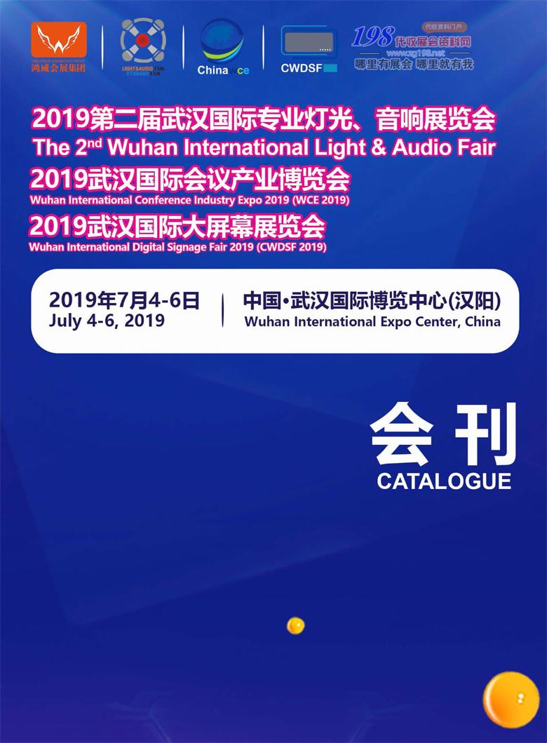 2019武汉第二届灯光音响展会刊