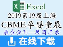 2019第19届上海CBME孕婴童展、童装展展会会刊—2290家