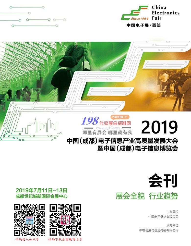 2019成都西部电子展会刊