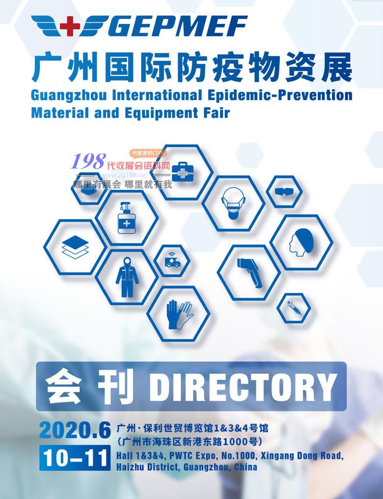 2020年6月广州国际防疫物资展