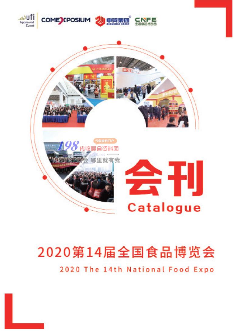 2020山东第14届全国食品博览会会刊001
