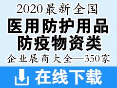 2020最新全国医用防护用品防疫物资类企业展商大全—350家