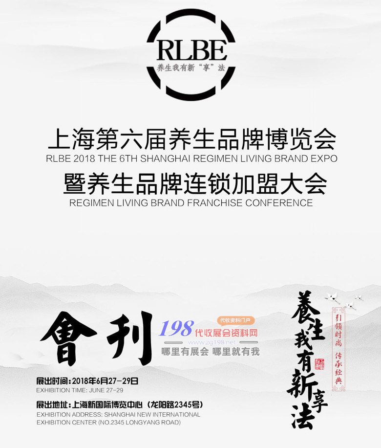 2018上海第六届养生品牌博览会-会刊