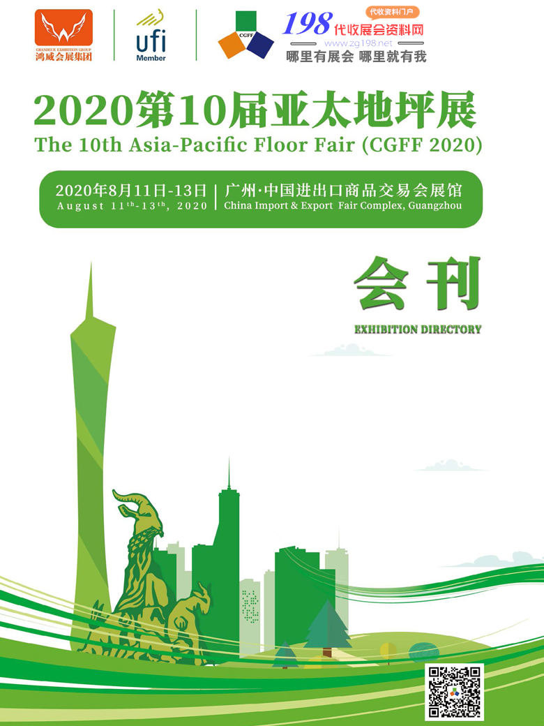2020年8月广州第十届亚太地坪展、广州涂料涂装展、广州运动场地及地材展会刊