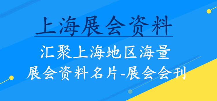 上海地区展会资料名片|展会会刊|展商名录