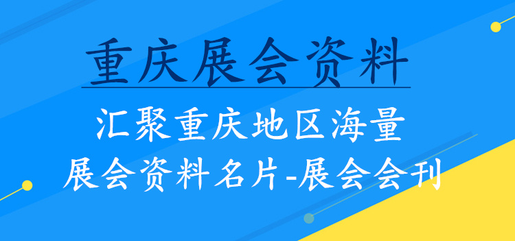 重庆地区展会资料名片|展会会刊|展商名录