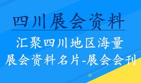 四川地区展会资料名片|展会会刊|展商名录