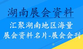 湖南地区展会资料名片|展会会刊|展商名录