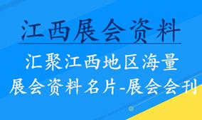 江西地区展会资料名片|展会会刊|展商名录