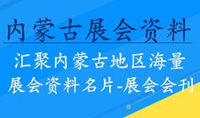 内蒙古地区展会资料名片|展会会刊|展商名录