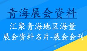 青海地区展会资料名片|展会会刊|展商名录