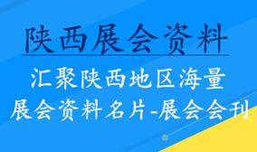 陕西展会资料名片|展会会刊|展商名录
