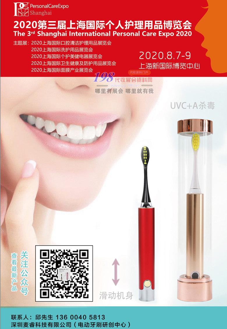 2020上海国际个人护理用品博览会会刊