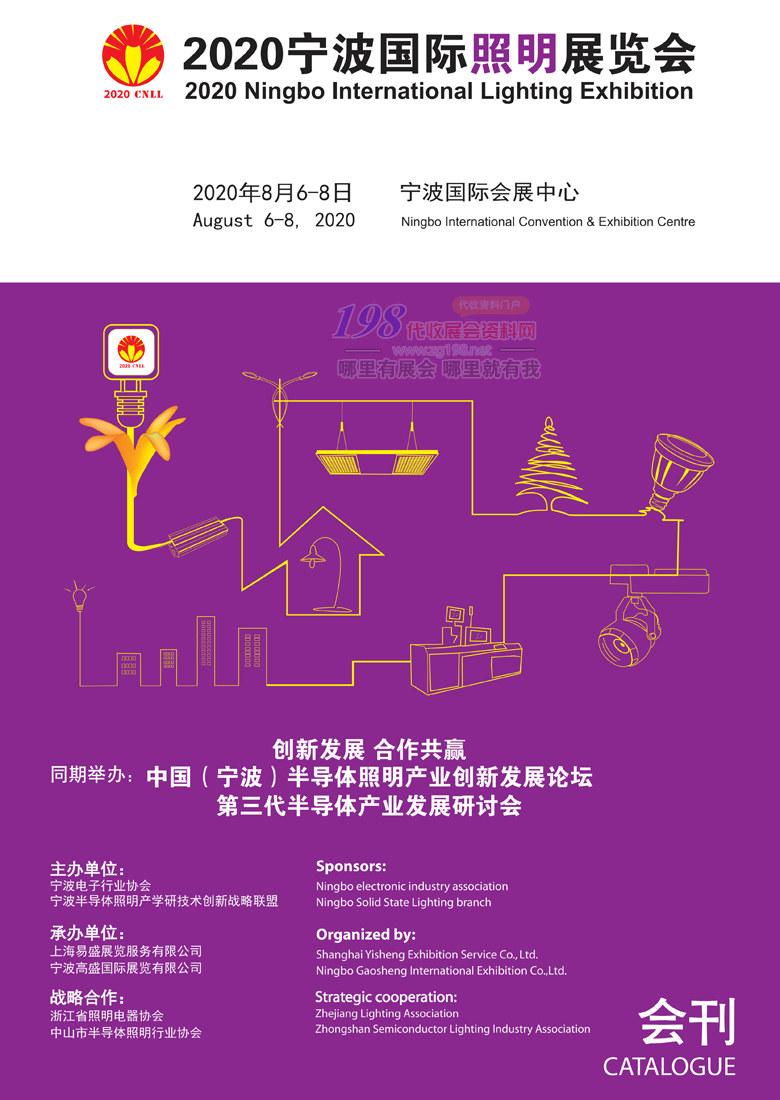 2020年8月宁波照明展—展会会刊
