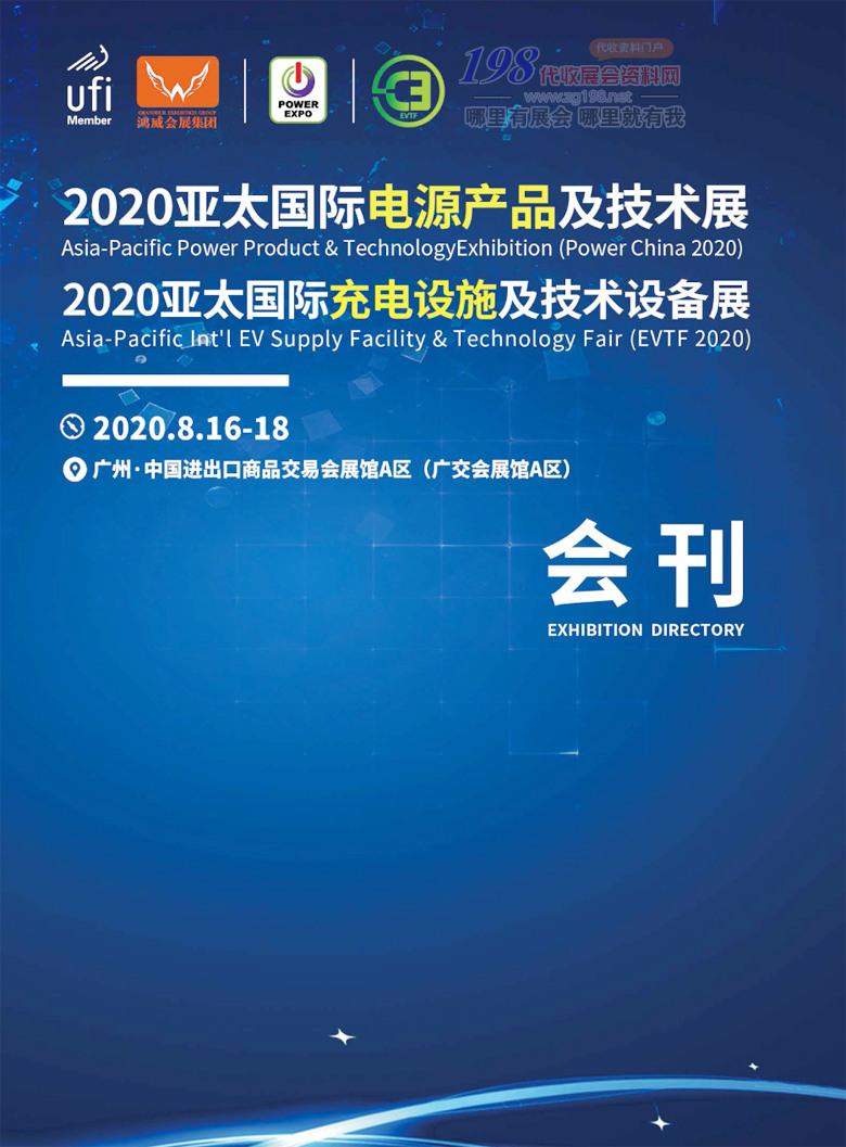 2020年8月(广州)亚太国际电源产品及技术展|亚太国际充电设施及技术设备展—展会会刊001