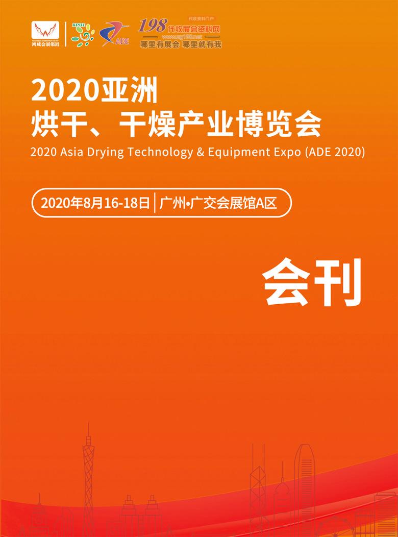2020年8月(广州)亚洲烘干干燥产业博览会—展会会刊001