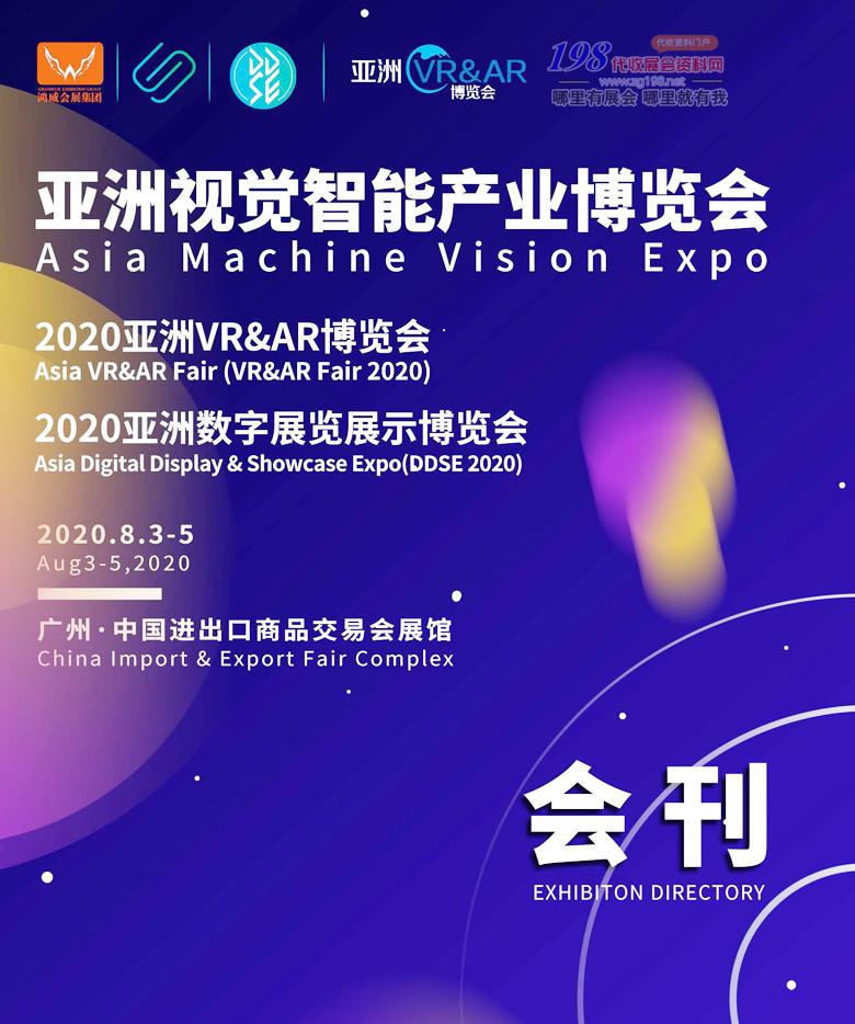 2020年8月(广州)亚洲视觉智能产业博览会|亚洲VRAR博览会|亚洲数字展览展示博览会|视博会—展会会刊0001
