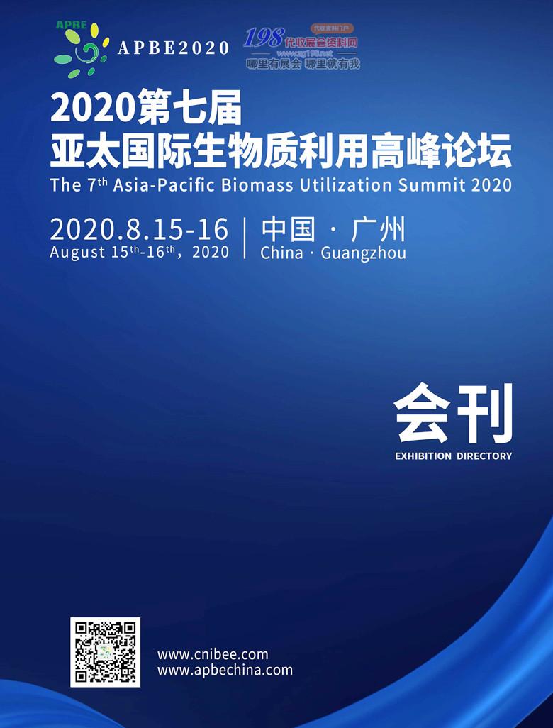 2020年8月广州第七届亚太国际生物质利用高峰论坛—展会会刊0001