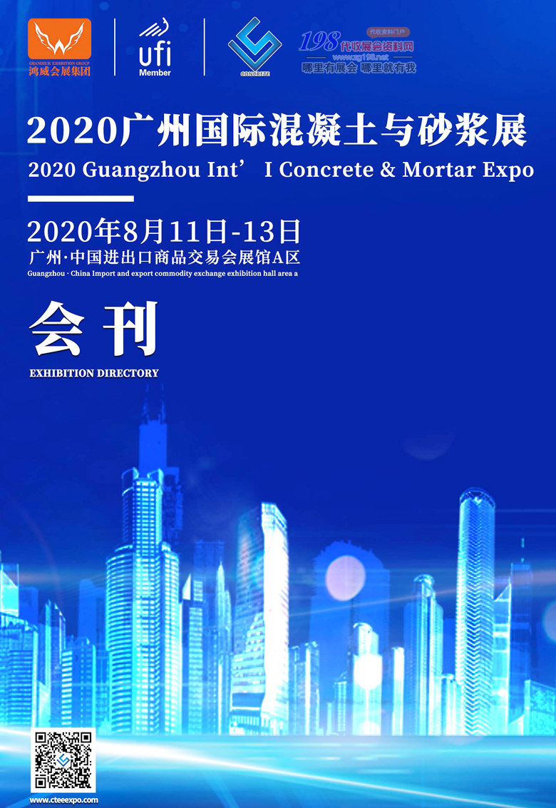 2020年8月广州国际混凝土与砂浆展—展会会刊0001