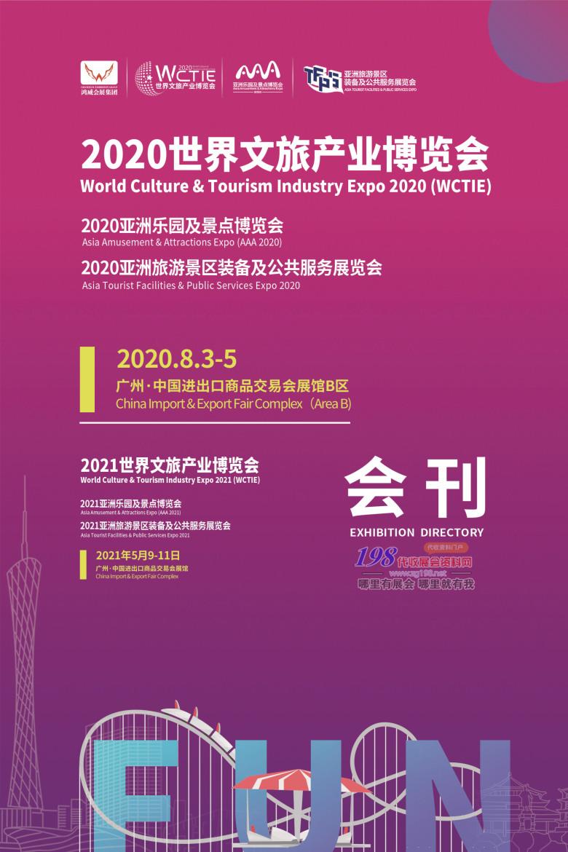 2020年8月广州世界文旅产业博览会 亚洲乐园及景点博览会 亚洲旅游景区装备及公共服务展AAA展—展会会刊_001