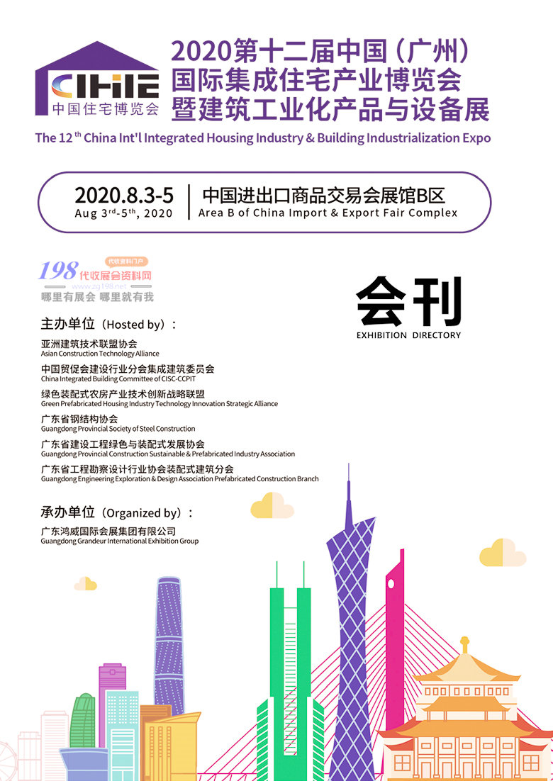 2020年8月十二届广州国际集成住宅产业博览会暨建筑工业化产品与设备展|住博会—展会会刊0001