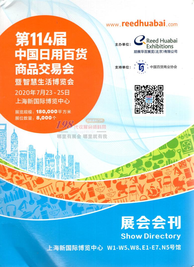 2020年7月第114届中国日用百货商品交易会—展会会刊