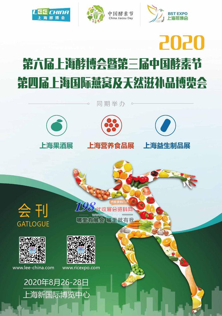 2020第六届上海酵素展
