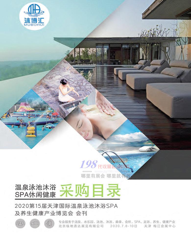 2020第15届天津国际温泉泳池沐浴SPA及养生健康产业博览会—会刊