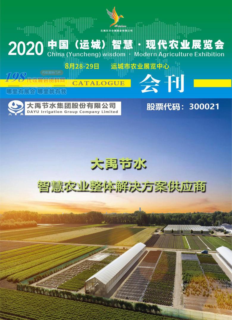 2020年8月山西运城农业展会刊