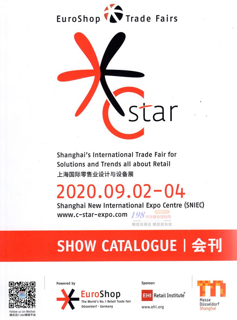 2020年9月上海国际零售业设计与设备展—展会会刊