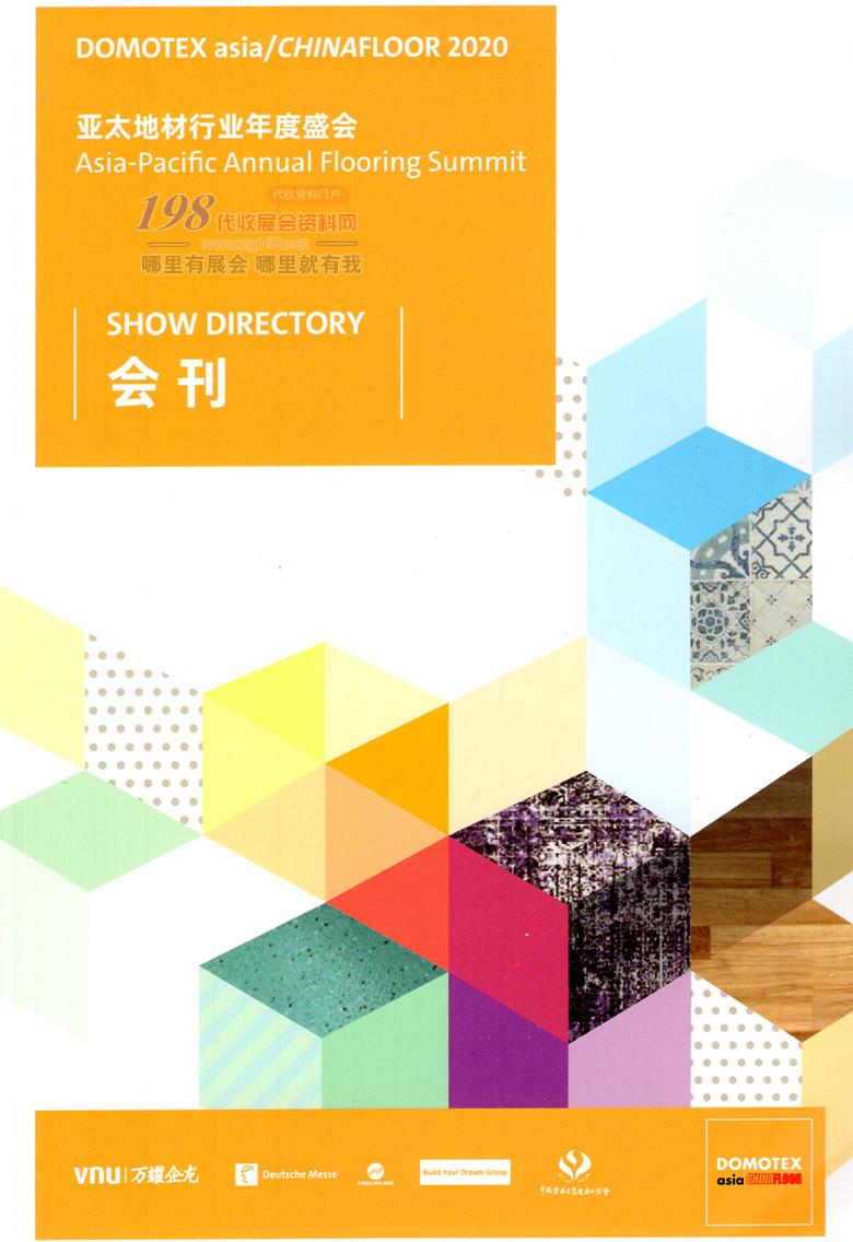 2020年9月上海地面材料展 中国国际地面材料及铺装技术展 亚太地材行业年度盛会—展会会刊