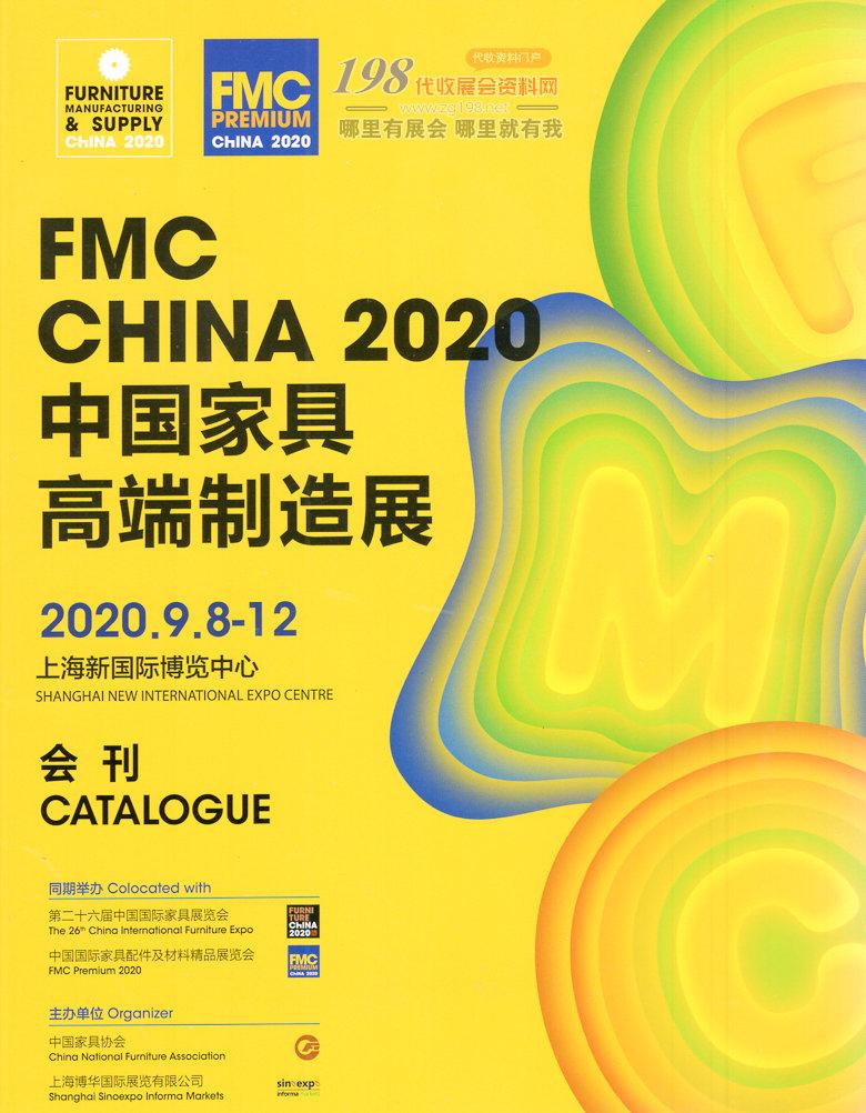 2020年9月上海中国家具高端制造展-展会会刊