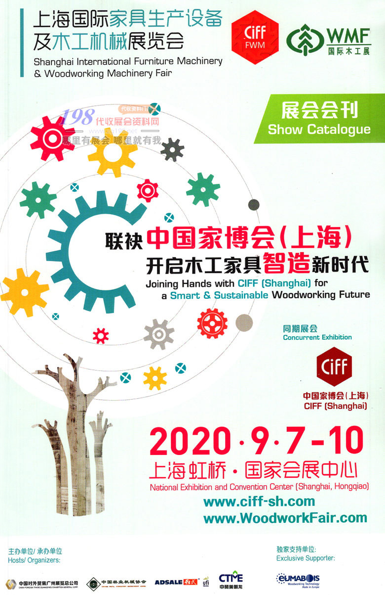 2020年9月上海国际家具生产设备及木工机械展览会-展会会刊
