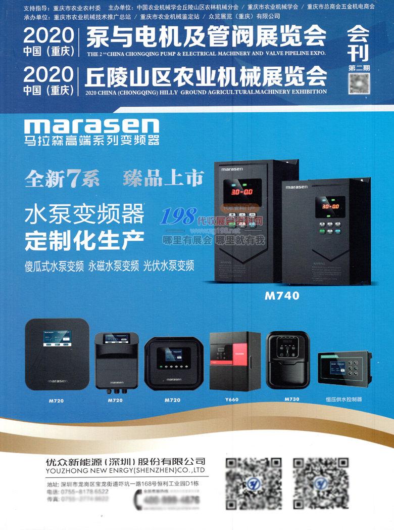 2020年9月重庆丘陵山区农机展、泵与电机及管阀展-展会会刊