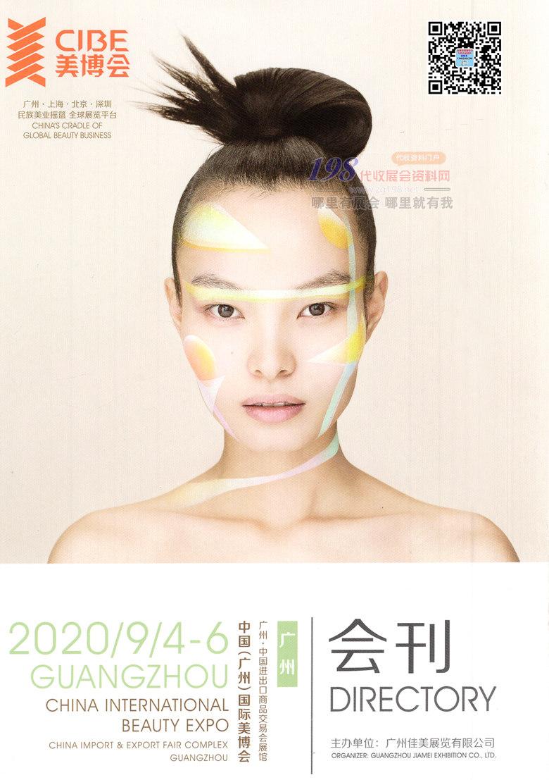 2020年9月第55届广州美博会展会会刊