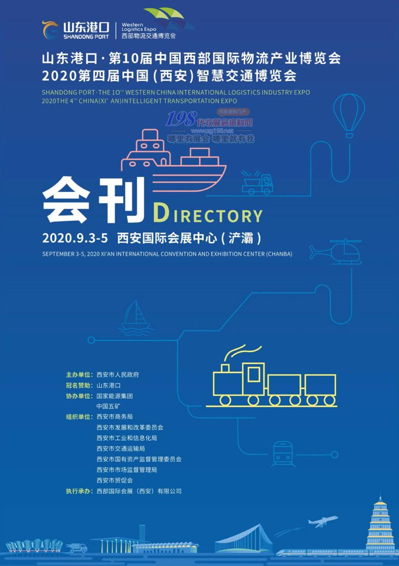 2020年9月西安第十届中国西部国际物流产业博览会—展会会刊
