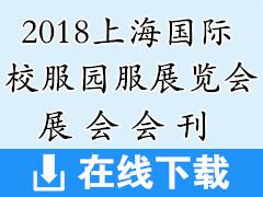 2018上海国际校服园服展览会会刊免费下载