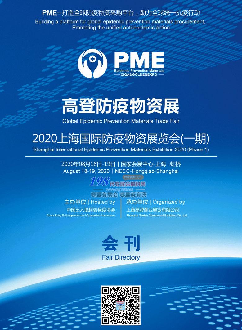 2020年8月上海高登防疫物资展会刊