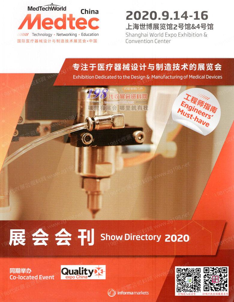 2020年9月上海Medtec国际医疗器械设计与制造技术展Medtec中国展会刊