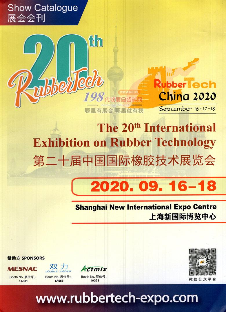 2020年9月上海二十届中国国际橡胶技术展会刊