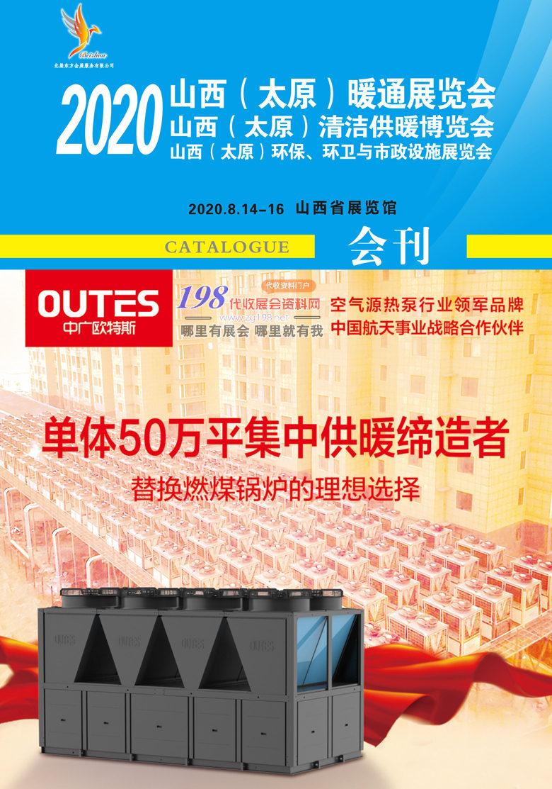 2020年8月山西太原暖通展 清洁供暖展、环保、环卫展会刊