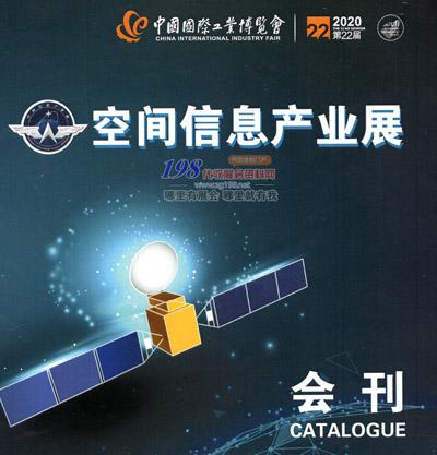 2020年9月上海空间信息产业展会刊免费下载