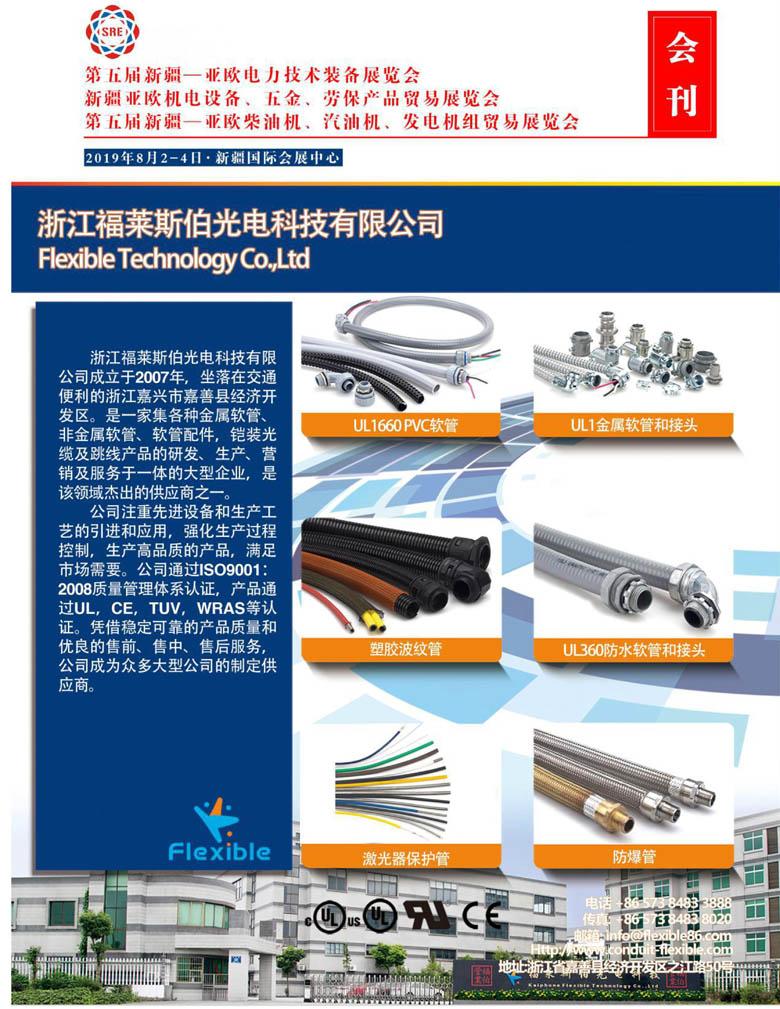 2019第五届新疆亚欧电力技术装备展、机电设备、五金劳保产品、柴油机、汽油机发电机组展会刊