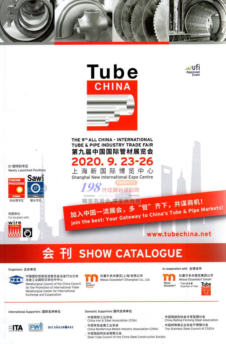 2020年9月上海第九届中国国际管材展