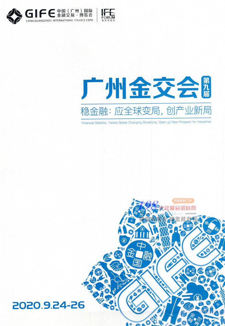展会会刊001