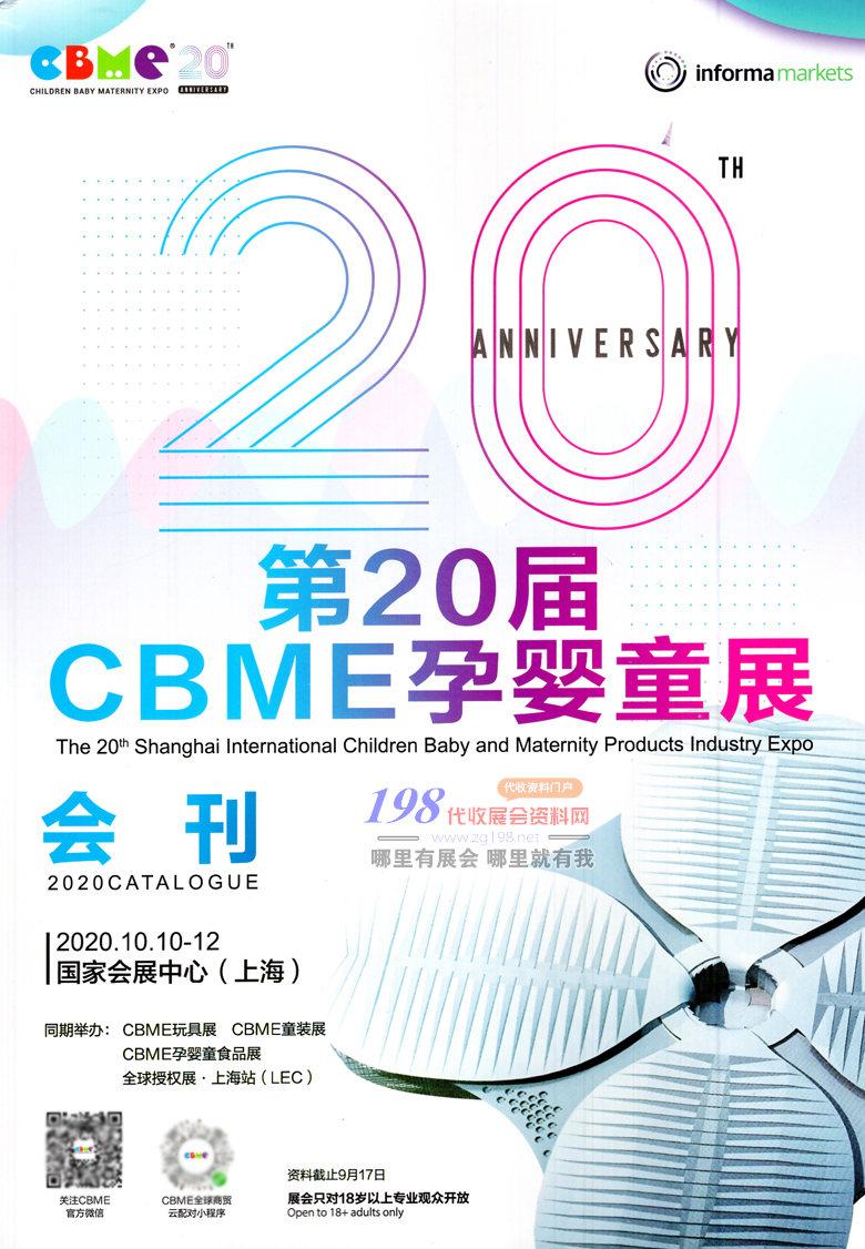 2020年10月上海第20届CBME孕婴童展会刊
