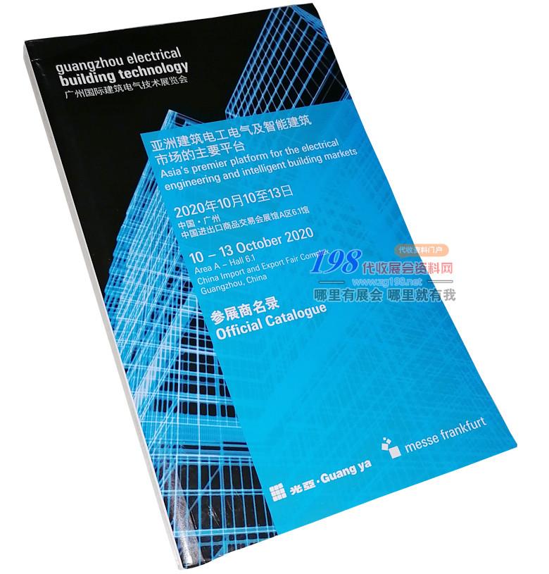 2020年10月广州国际建筑电气技术展览会