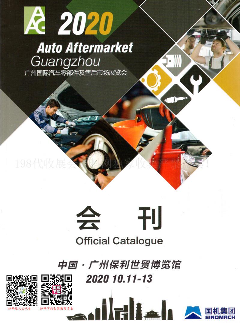 2020年10月广州国际汽车零部件及售后市场展览会会刊