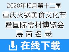 2020第十二届重庆火锅美食文化节暨国际食材博览会参展商名录免费下载
