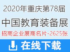2020重庆第78届中国教育装备展招商企业展商名片 78届教育展展商名片【2625张】